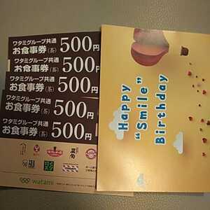 ワタミグループ共通お食事券(茶)500円券5枚 有効期限11月30日まで