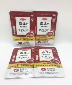 大正製薬 血圧が高めの方のタブレット 粒タイプ 30粒 4袋 機能性表示食品