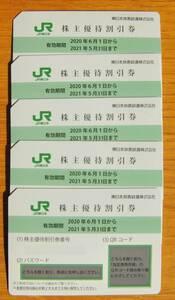 JR東日本 株主優待割引券 5枚