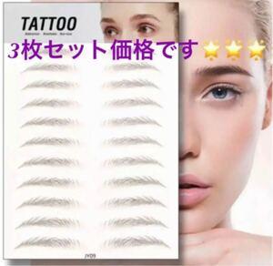 ☆☆☆3枚セットJY09眉毛シール 4D  眉毛ペンシル アイブロウ 化粧品☆☆