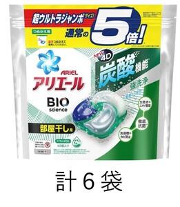 アリエール ジェルボール4D 洗濯洗剤 詰め替え(60個入6袋セット) 部屋干し