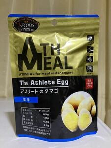 ATHMEAL(アスミール)アスリートのタマゴ 塩味★スーパーフードコーディネーター監修★味付けうずら玉子★高タンパク・低糖質・低脂肪★半額