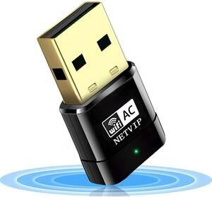 NETVIP WiFi 無線LAN 子機 USB アダプター WiFi Adapter AC600 デュアルバンド 2.4G/5G 親機&子機 wifi 受信機 高速通信 安定 ミニ超小型