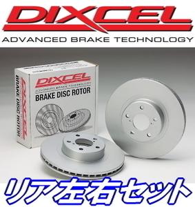 DIXCEL PDブレーキローターR用 RF3/RF4/RF5/RF6/RF7/RF8ステップワゴン 01/4~05/5