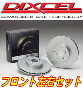 DIXCEL SDスリットローターF用 HA11S/HA21S/HB11S/HB21Sアルトワークス 94/11~98/9
