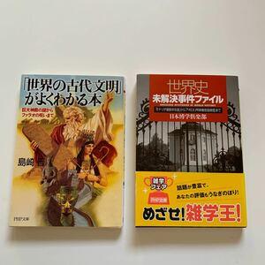 文庫本 2冊 PH P文庫