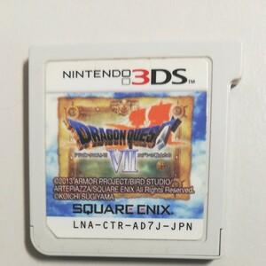 ドラゴンクエストVIIエデンの戦士たち ソフト 3DS 動作確認◎