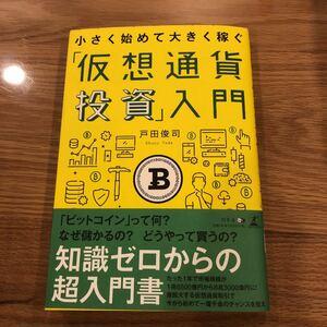 「仮想通貨投資」 入門 小さく始めて大きく稼ぐ/戸田俊司 (著者)
