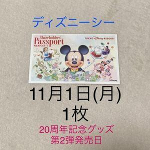 11月1日 11/1 東京ディズニーシー 1デーパスポート チケット