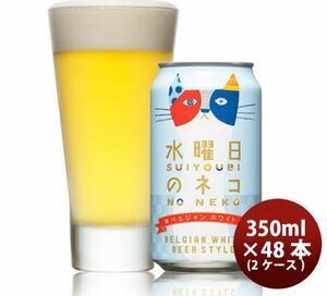 クラフトビール 水曜日のネコ 350ml 48本 2ケース 地ビール ヤッホーブルーイング