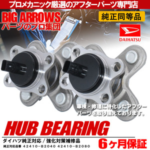 Pro carefuly selected Move Conte Move L175S L575S rear rear hub bearing Tanto Exe L375S L455S hub bearing original exchange recommendation parts