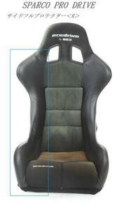 **SPARCO full bucket seat SPARCO pro drive Sparco Pro dry pJ's* side full protector R( right )