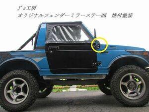 ** Jimny ja51/ja71/ja11/ja12/ja22/ door hinge J's* original * new model fender mirror stay BK type Ⅱ* powder painting * [ sending