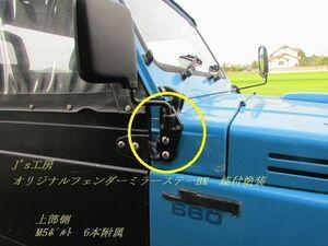 * Jimny ja11/ja12/ja22 J's* original * new model fender mirror stay BK type Ⅱ[. body roasting attaching painting ][ free shipping!]