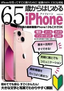 ★ 65歳からはじめるiPhone ★ 2021 最新