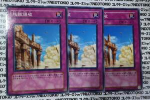 遊戯王 残骸爆破(ノーマル)×3枚セット
