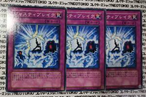 遊戯王 ジャスティブレイク(ノーマル)×3枚セット
