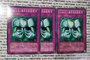 遊戯王 メタル化・魔法反射装甲(ノーマル)×3枚セット