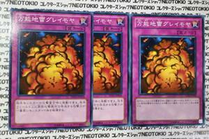 遊戯王 万能地雷グレイモヤ(ノーマル)×3枚セット