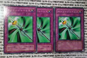 遊戯王 ホーリージャベリン(ノーマル)×3枚セット