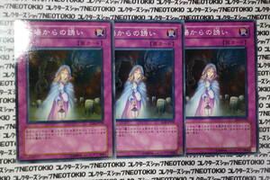 遊戯王 墓場からの誘い(ノーマル)×3枚セット