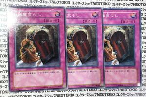 遊戯王 武器庫荒らし(ノーマル)×2種3枚セット