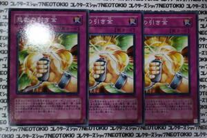 遊戯王 悲劇の引き金(ノーマル)×3枚セット