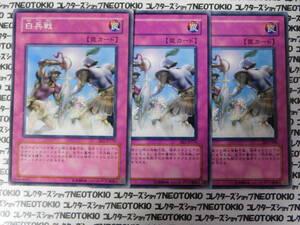 遊戯王 白兵戦(ノーマル)×3枚セット