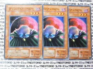 遊戯王 ヴァンパイア・ベビー(ノーマル)×3枚セット
