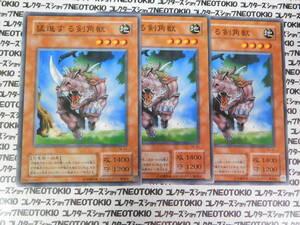 遊戯王 猛進する剣角獣(ノーマル)×3枚セット
