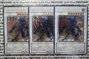遊戯王 エクスプロード・ウィング・ドラゴン(レリーフ)×3枚