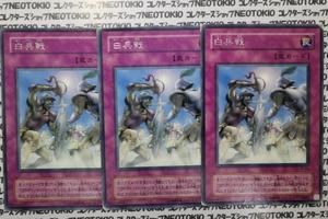 遊戯王 白兵戦(レア)×3枚セット