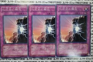 遊戯王 化石岩の解放(レア)×3枚セット