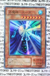 遊戯王 水魔神-スーガ(スーパーレア RB)