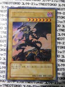 遊戯王 真紅眼の黒竜(ウルトラレア VAP1)