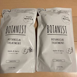 BOTANIST ボタニカルトリートメント×2 (スムース)