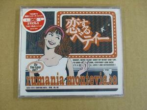 CD250f:rumania montevideo/恋するベティー