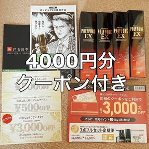 ポリピュアex 120ml 4本セット 3000円クーポン1枚、500円クーポン2枚付き 新品未開封 医薬部外品 育毛剤