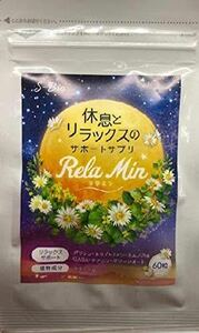 * super bargain * lilac min Night supplement .. assistance relax nemnoki30 day minute