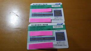 ANA株主優待券 2枚 2021年11月30日迄(2022年5月31日迄延長) <送料無料>
