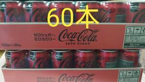 コカコーラ ゼロ 缶 350ml 60本 ジュース 炭酸 ゼロカロリー コカコーラ