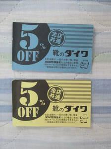 靴のダイワ 全店共通 5%OFFクーポン 東京都