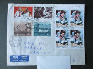 アフリカ自由の日・十三陵ダムほか完貼り航空カバー 上海→日本 1979年 中共・新中国 VF/NH 着印あり