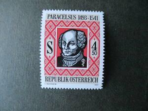 物理学者パラセルサス死去450年記念 1種完 未使用 1991年 オーストリア共和国 VF/NH