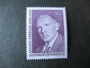 詩人アルフォンス・ぺツオルド没後50年記念 1種完 未使用 1973年 オーストリア共和国 VF/NH