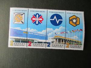 台北貿易展示会記念ー展示会場と会場のマーク 4種完 未使用 1985年 台湾・中華民国 VF/NH