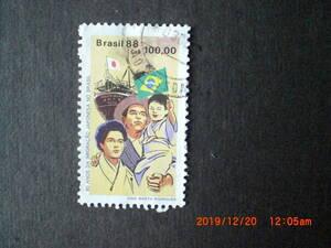 ブラジル移住80年記念国旗と日本人移民の親子 使用済 1988年 ブラジル共和国 VF/NH