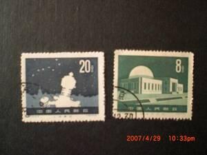 北京天文台ープラネタリウム他 2種完 注文消し 1958年 中共・新中国 VF/NH