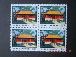普14-2分 農民講習所 未使用・田型 1971年 中共・新中国 VF・NH