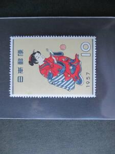 切手趣味週間ーまりつき 1種完 未使用 昭和32年 VF・NH